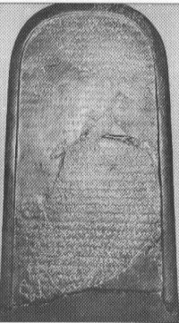 Mesha Inscription